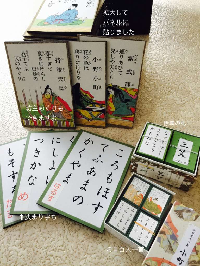 f:id:karutakko-muratan:20171011100748j:plain