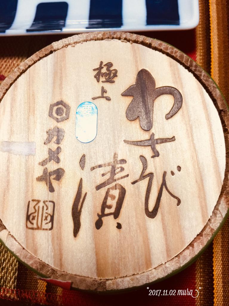 f:id:karutakko-muratan:20171102094534j:plain