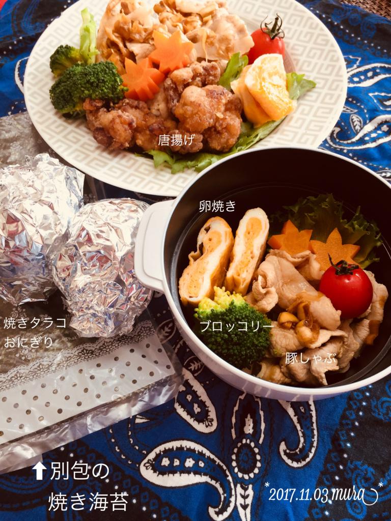 f:id:karutakko-muratan:20171103110629j:plain