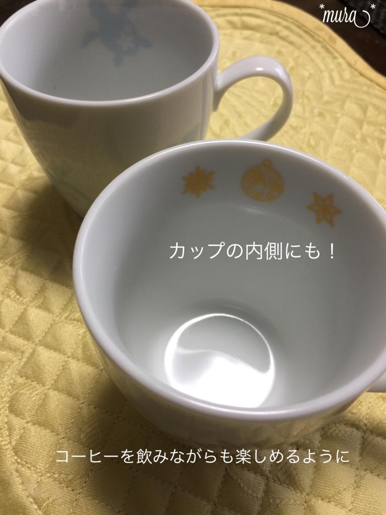 f:id:karutakko-muratan:20171216105312j:plain