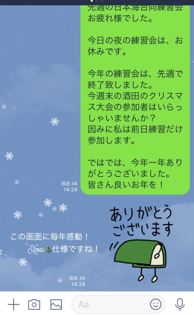 f:id:karutakko-muratan:20171224105836j:plain