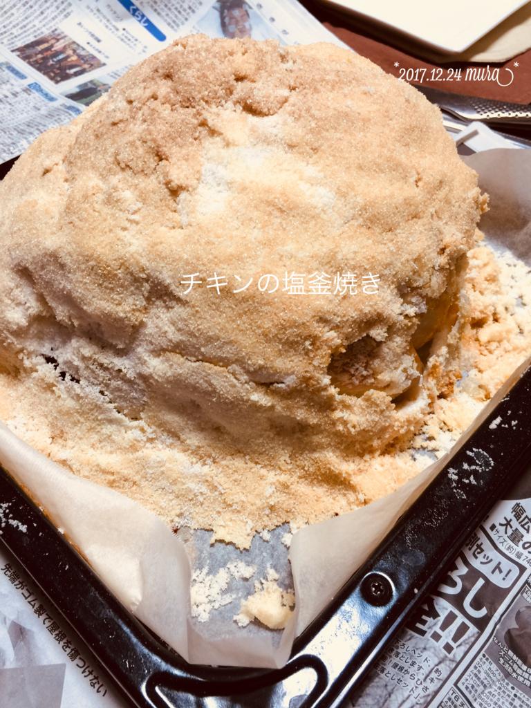 f:id:karutakko-muratan:20171225120013j:plain