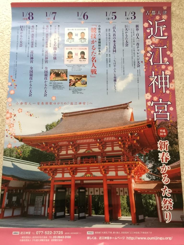 f:id:karutakko-muratan:20171227090129j:plain