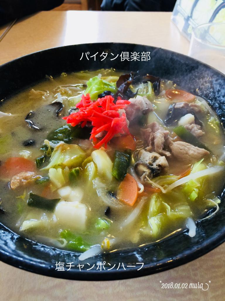 f:id:karutakko-muratan:20180103101725j:plain