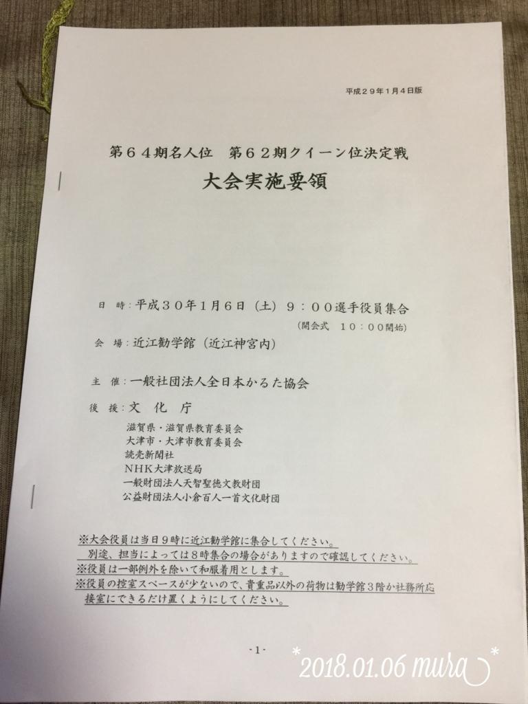 f:id:karutakko-muratan:20180106122609j:plain