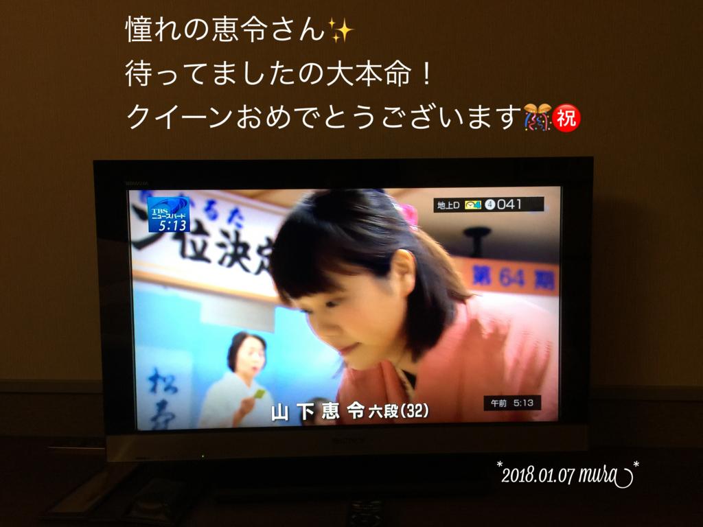 f:id:karutakko-muratan:20180107072622j:plain