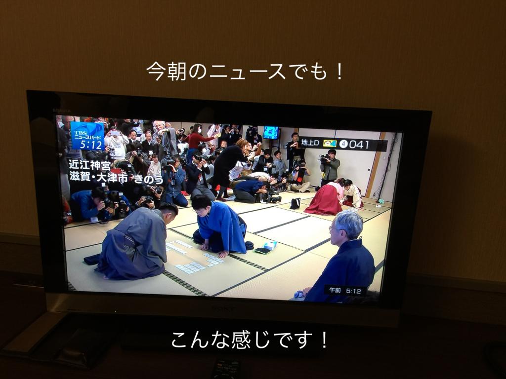 f:id:karutakko-muratan:20180107073349j:plain