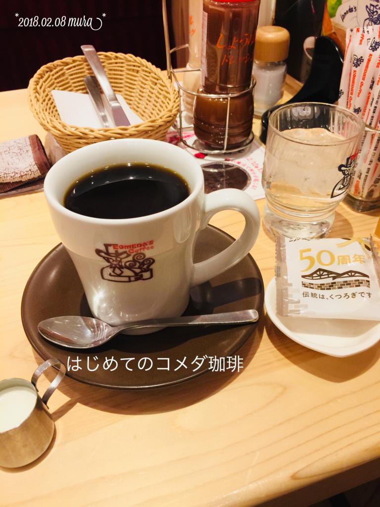 f:id:karutakko-muratan:20180208234046j:plain