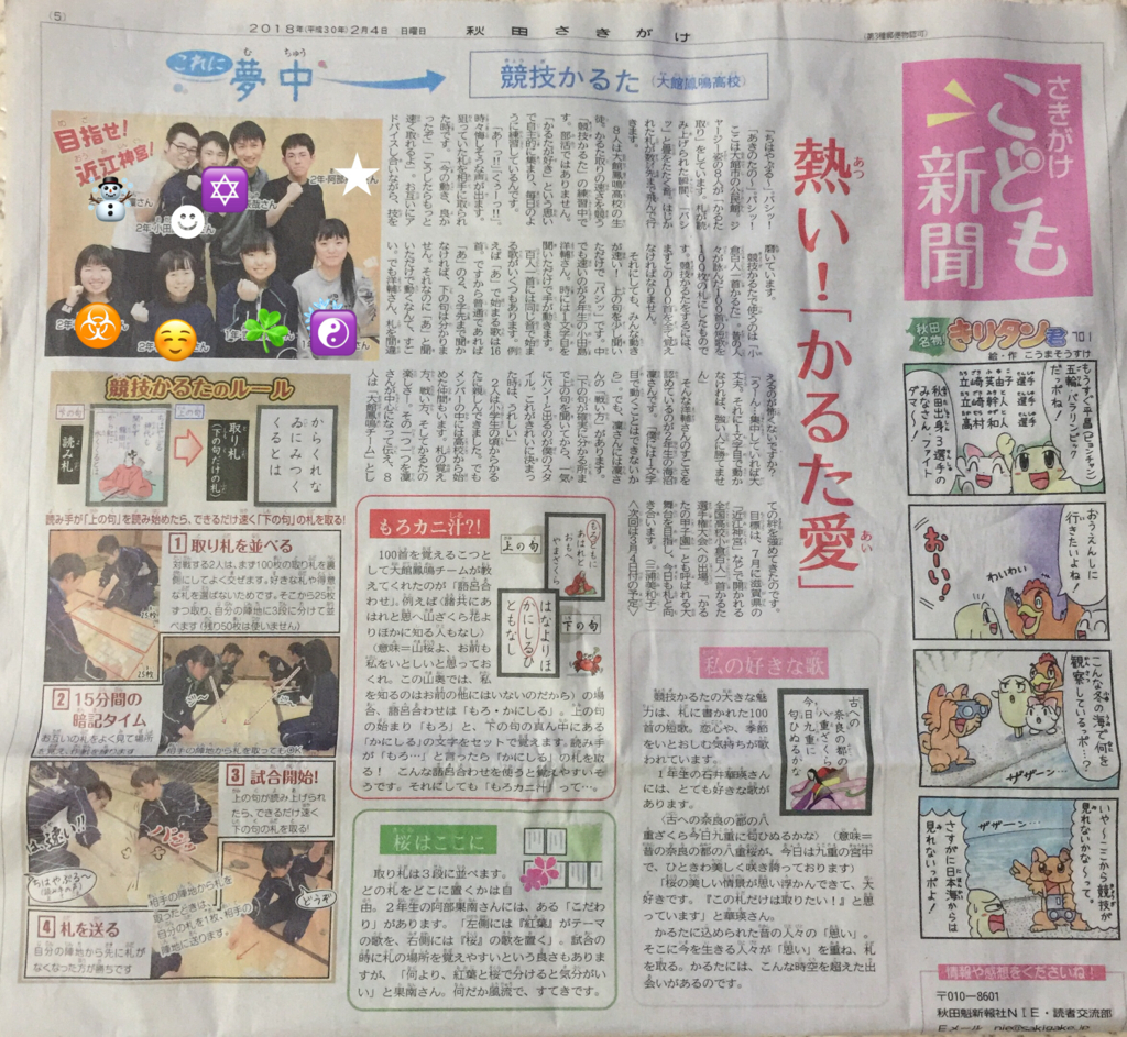 f:id:karutakko-muratan:20180215130701j:plain