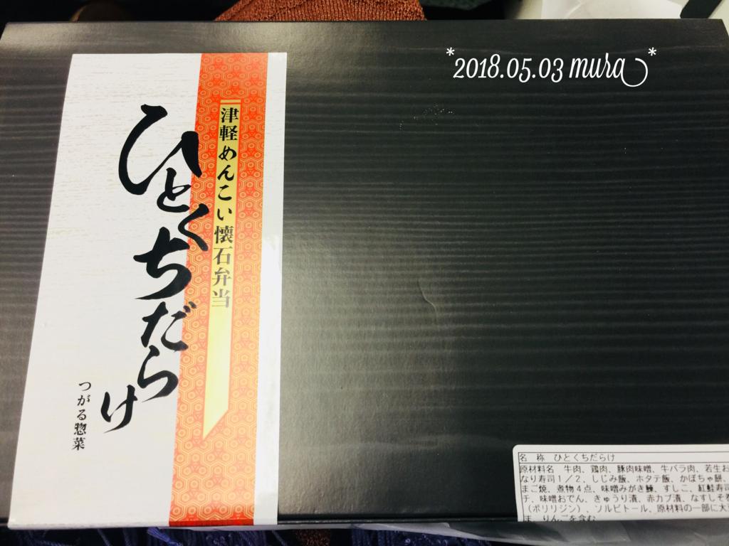 f:id:karutakko-muratan:20180504065931j:plain