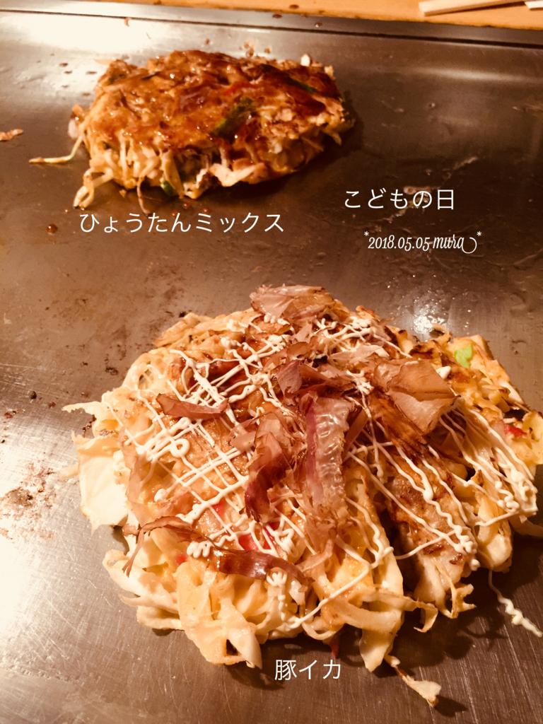 f:id:karutakko-muratan:20180506112501j:plain