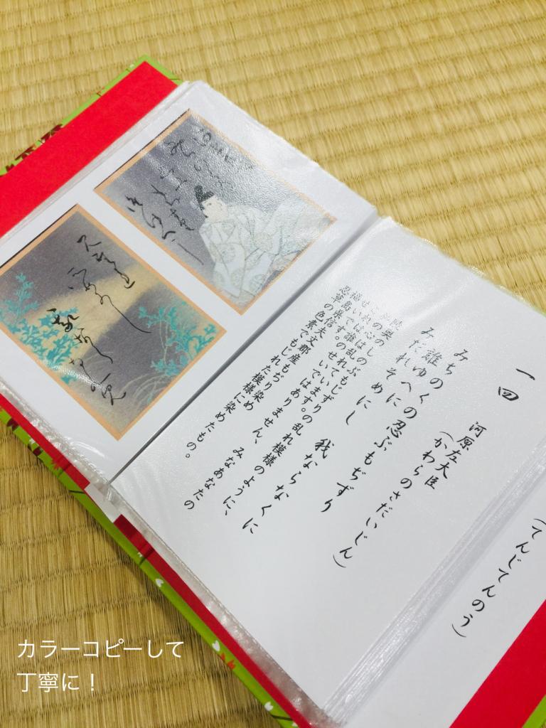 f:id:karutakko-muratan:20180508103853j:plain