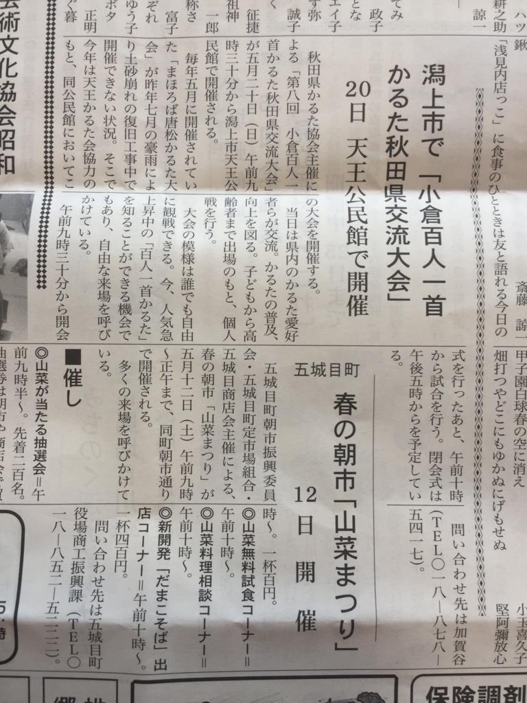 f:id:karutakko-muratan:20180516104121j:plain