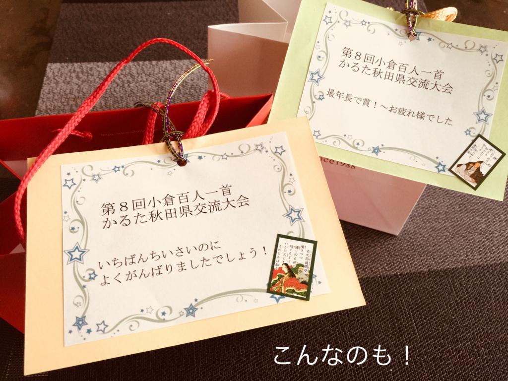 f:id:karutakko-muratan:20180519203009j:plain