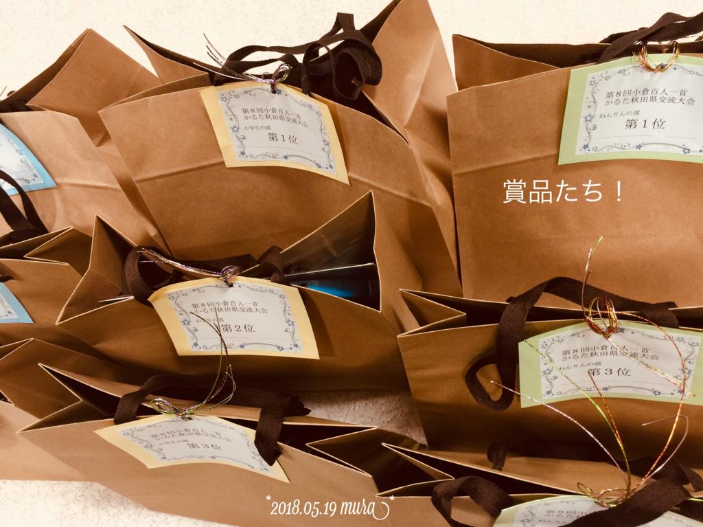 f:id:karutakko-muratan:20180519203119j:plain