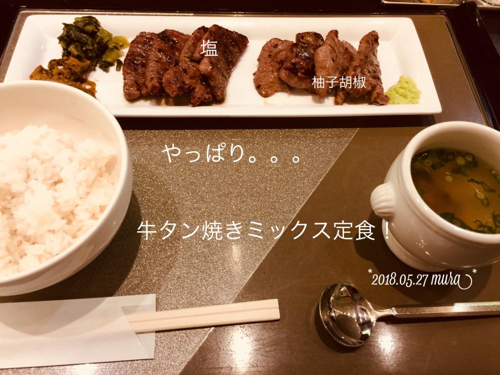 f:id:karutakko-muratan:20180528095949j:plain