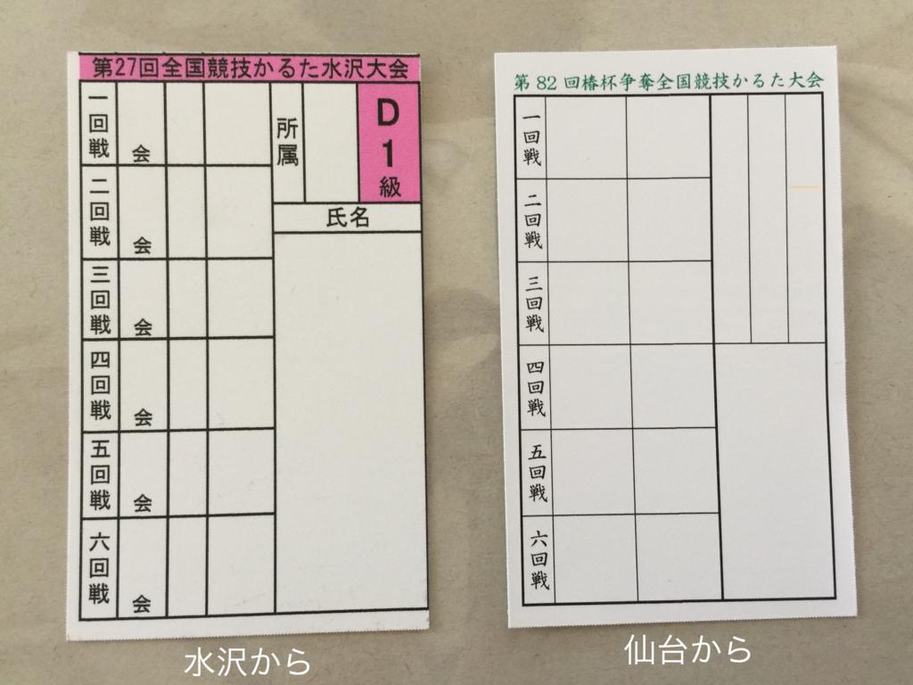 f:id:karutakko-muratan:20180529110133j:plain