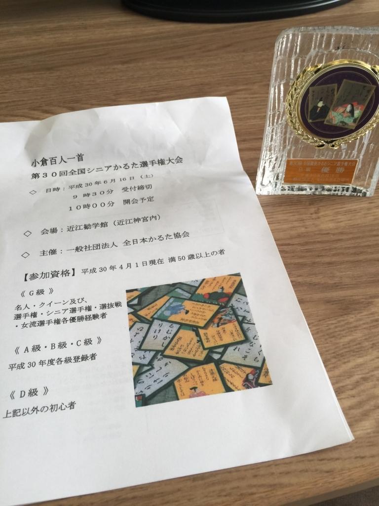 f:id:karutakko-muratan:20180617060457j:plain