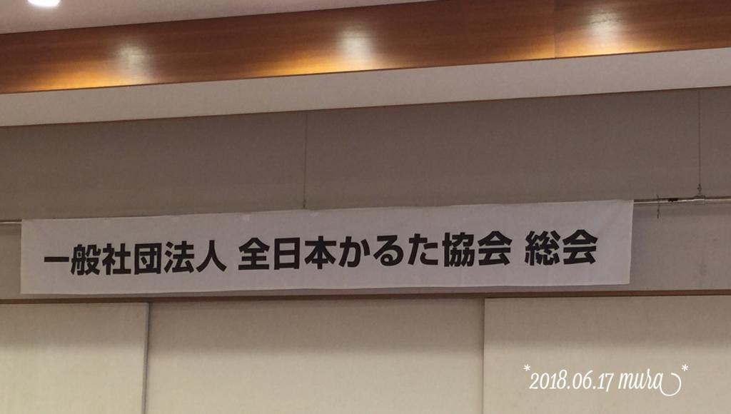 f:id:karutakko-muratan:20180618092157j:plain