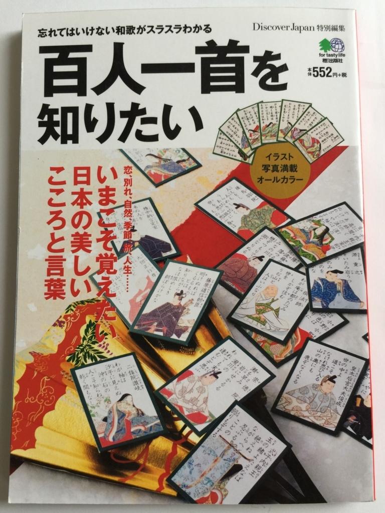 f:id:karutakko-muratan:20180706104411j:plain