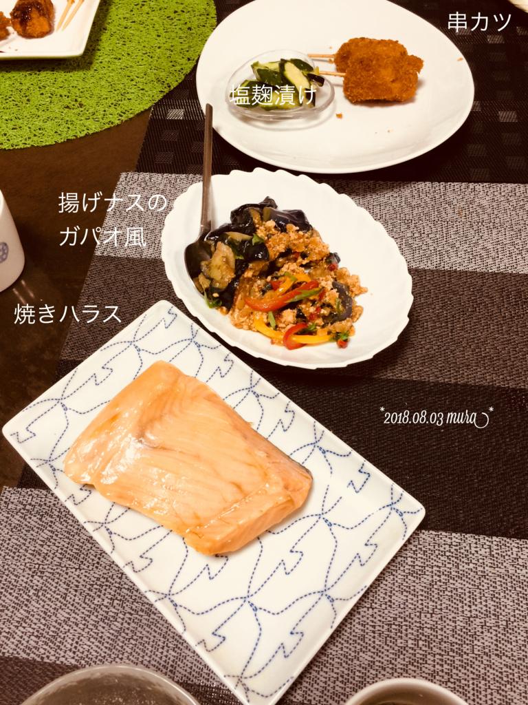 f:id:karutakko-muratan:20180804103630j:plain