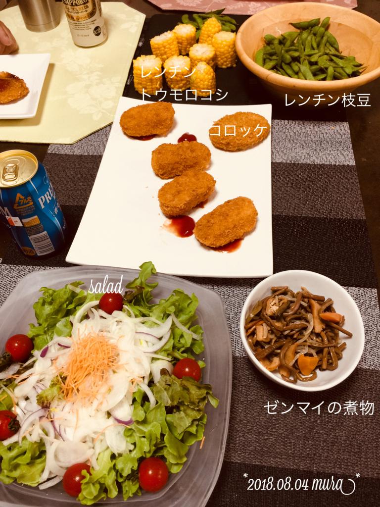f:id:karutakko-muratan:20180804212559j:plain