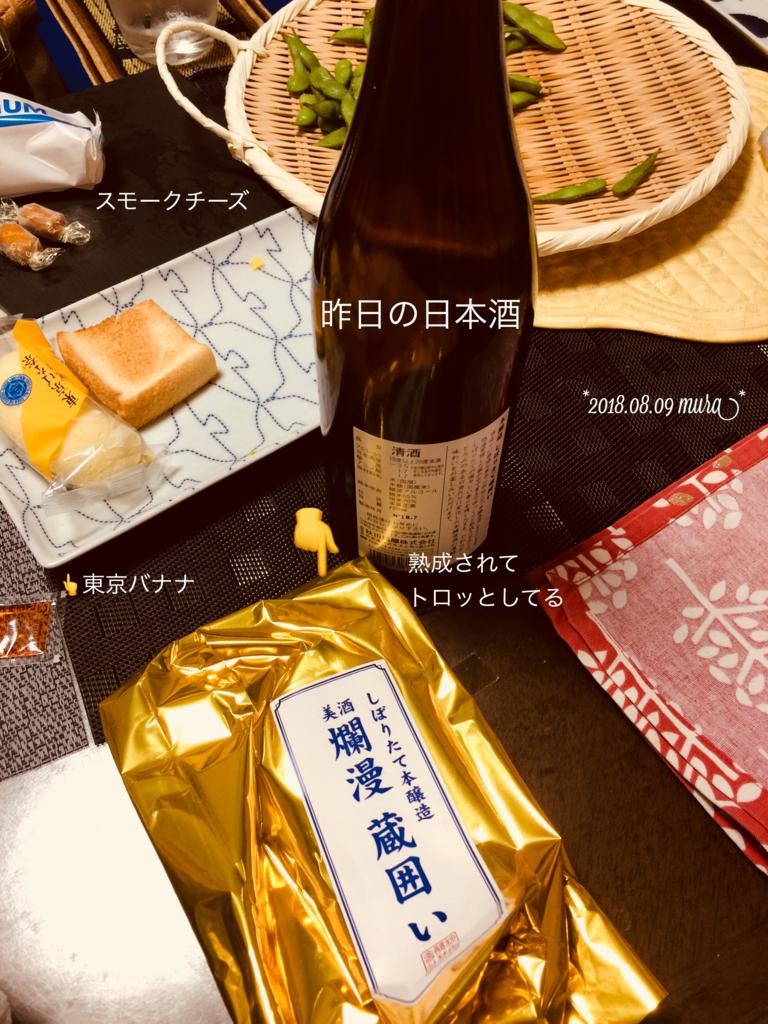 f:id:karutakko-muratan:20180810092700j:plain