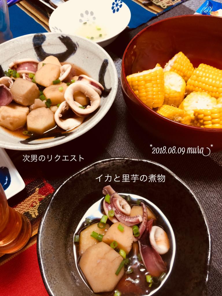 f:id:karutakko-muratan:20180810092745j:plain