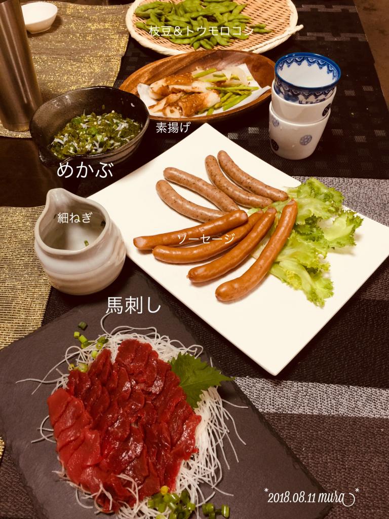 f:id:karutakko-muratan:20180812000654j:plain
