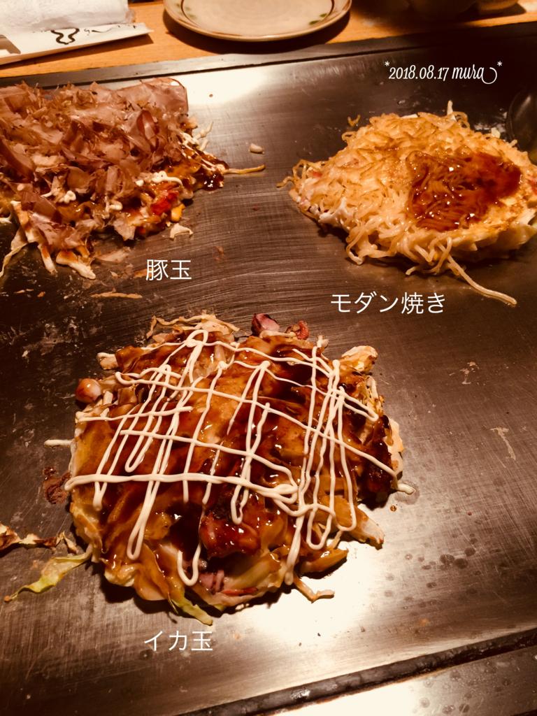 f:id:karutakko-muratan:20180818100708j:plain