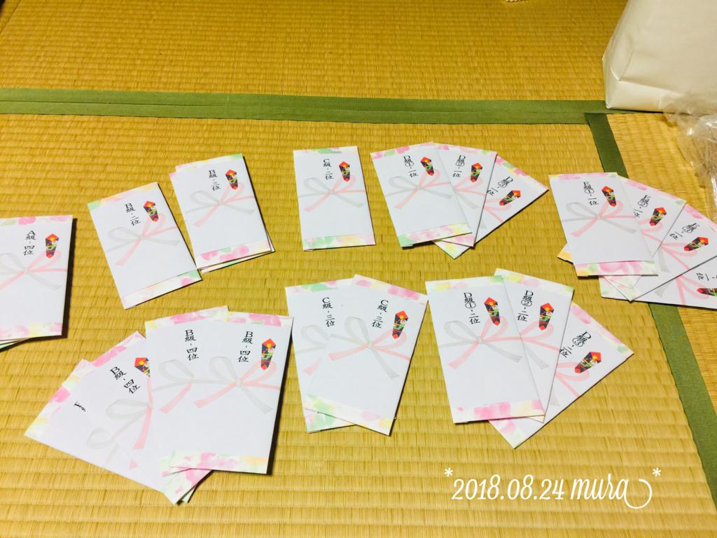 f:id:karutakko-muratan:20180825075931j:plain