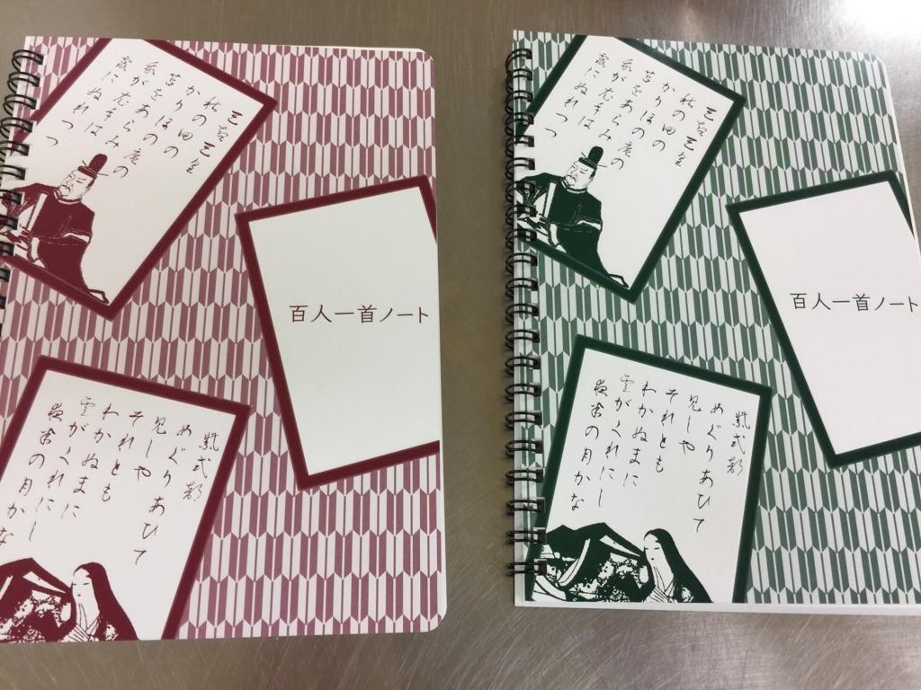 f:id:karutakko-muratan:20180828113031j:plain
