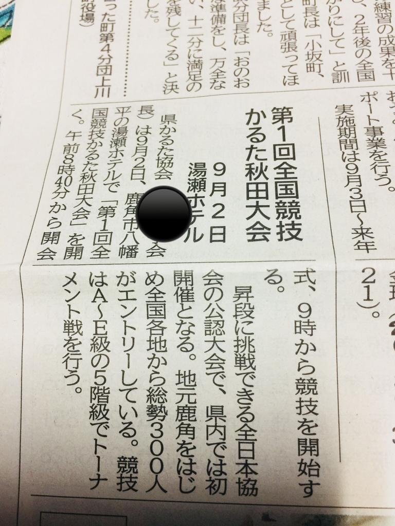 f:id:karutakko-muratan:20180901234900j:plain
