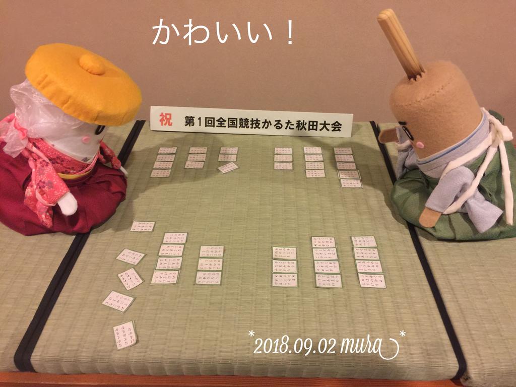 f:id:karutakko-muratan:20180903095254j:plain