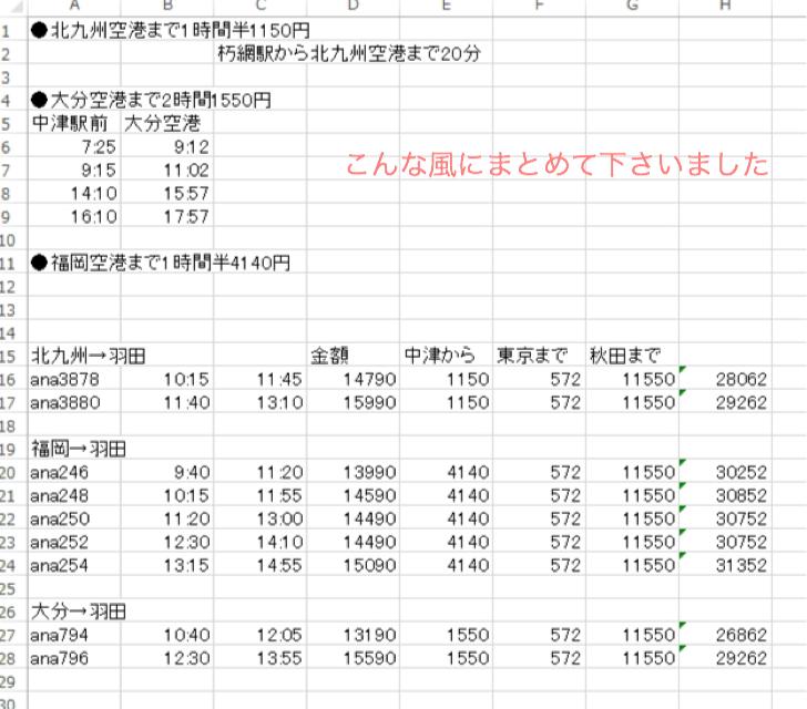 f:id:karutakko-muratan:20180906105533j:plain