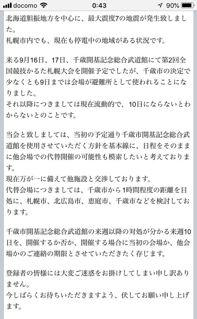 f:id:karutakko-muratan:20180908101044j:plain