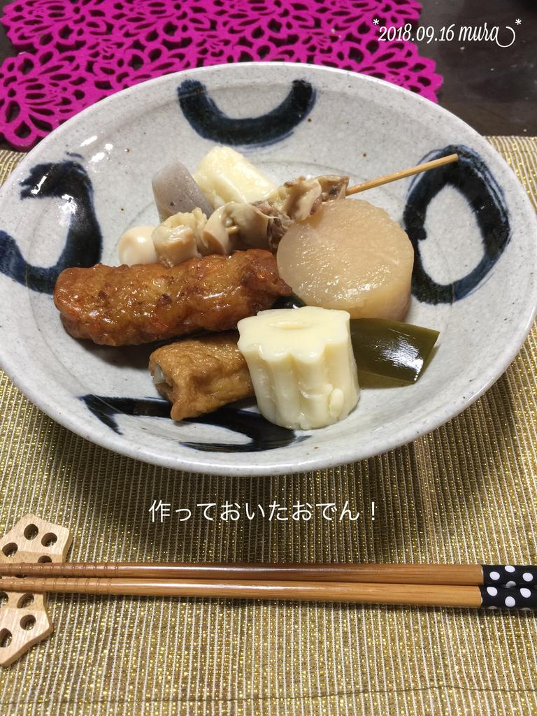 f:id:karutakko-muratan:20180917102516j:plain