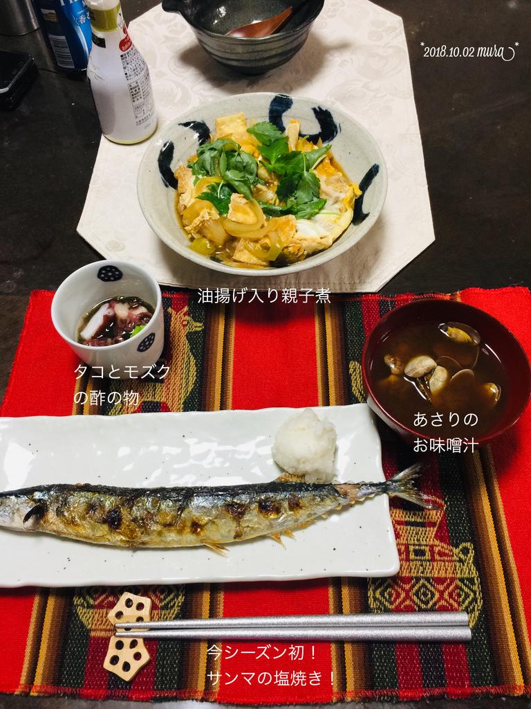 f:id:karutakko-muratan:20181003094221j:plain
