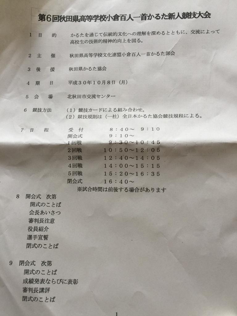 f:id:karutakko-muratan:20181009104200j:plain