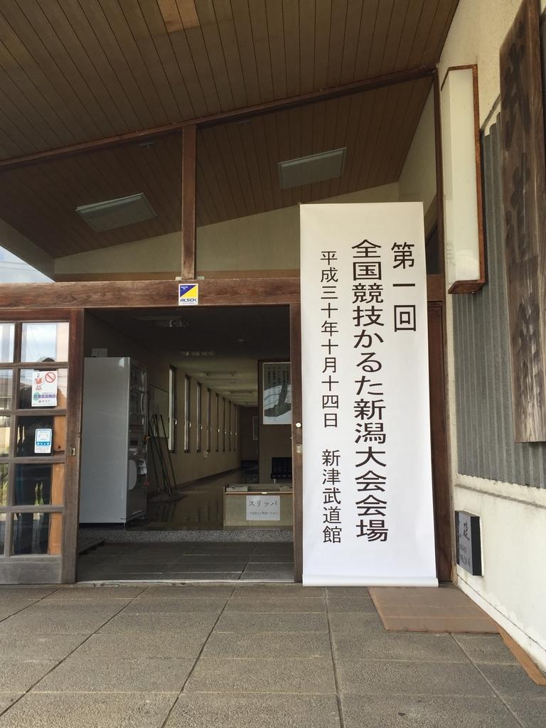 f:id:karutakko-muratan:20181014082313j:plain
