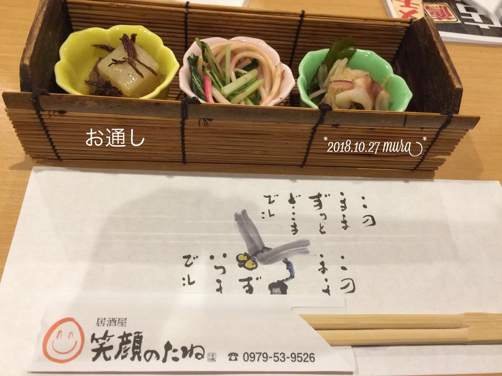 f:id:karutakko-muratan:20181028081345j:plain