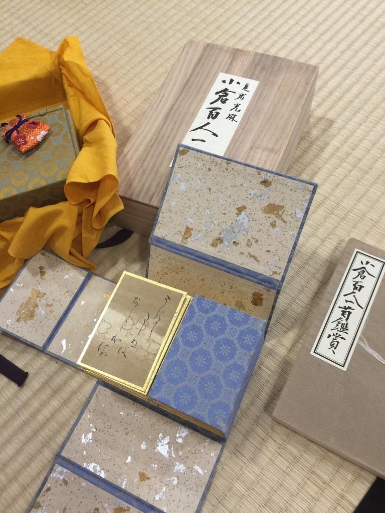 f:id:karutakko-muratan:20181108091654j:plain