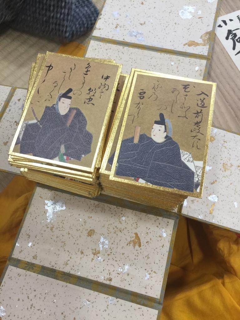 f:id:karutakko-muratan:20181108091712j:plain