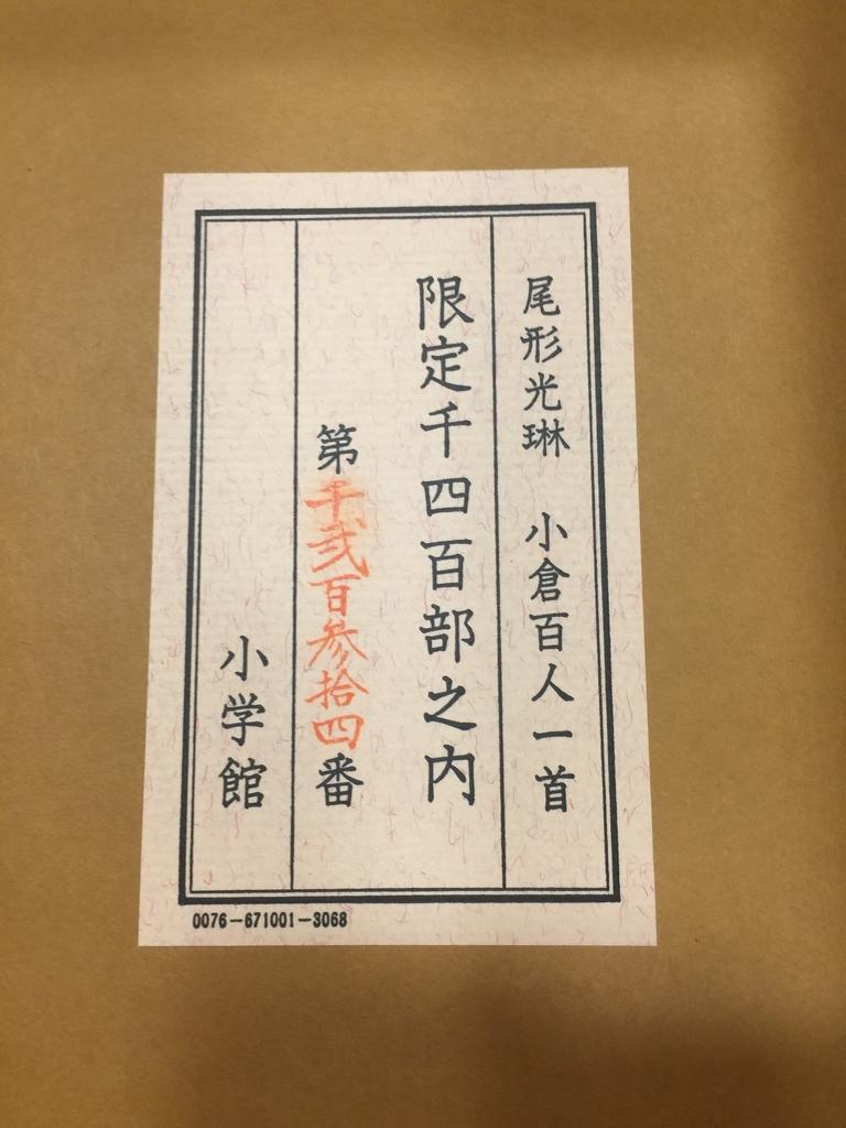 f:id:karutakko-muratan:20181108091731j:plain
