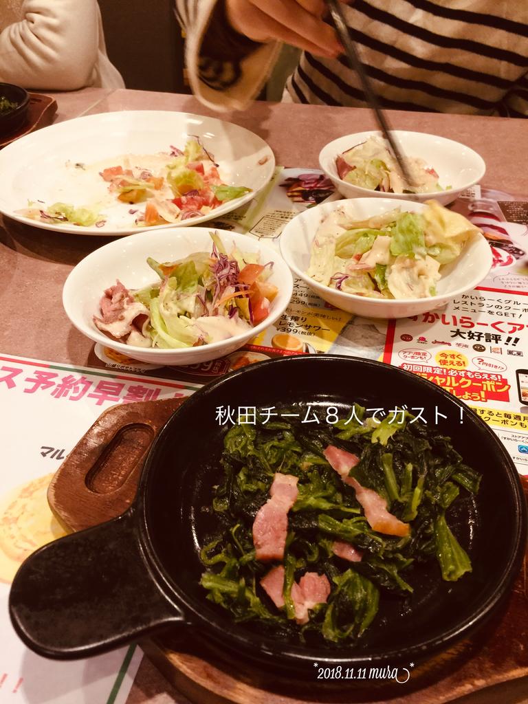 f:id:karutakko-muratan:20181112104939j:plain
