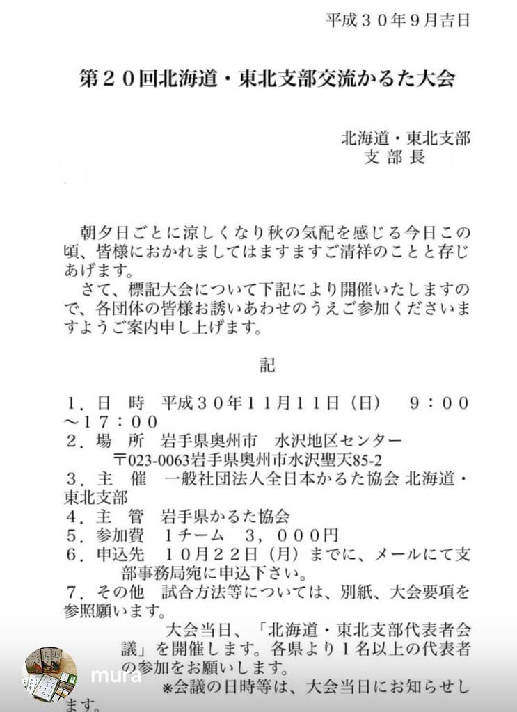 f:id:karutakko-muratan:20181112105049j:plain