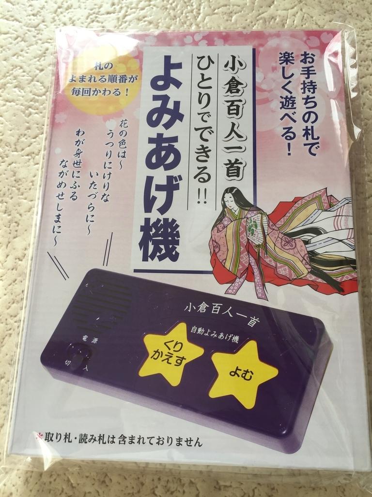 f:id:karutakko-muratan:20181116105940j:plain