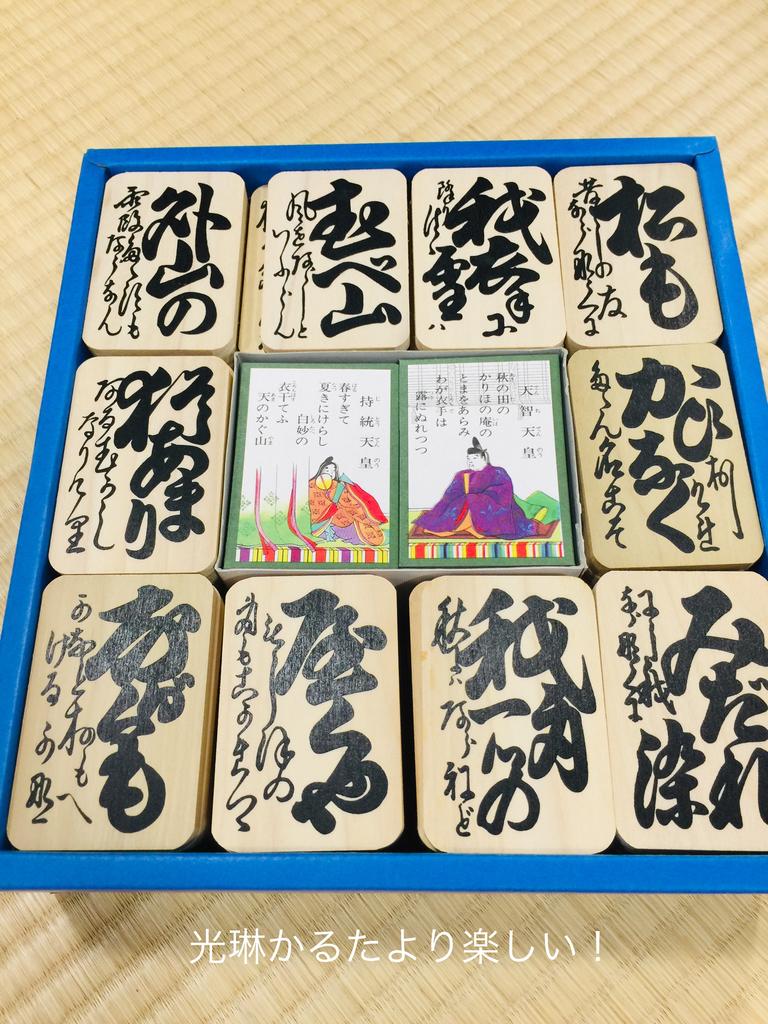 f:id:karutakko-muratan:20181120102544j:plain