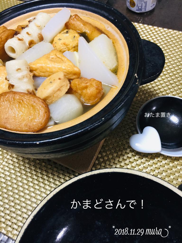 f:id:karutakko-muratan:20181130100623j:plain