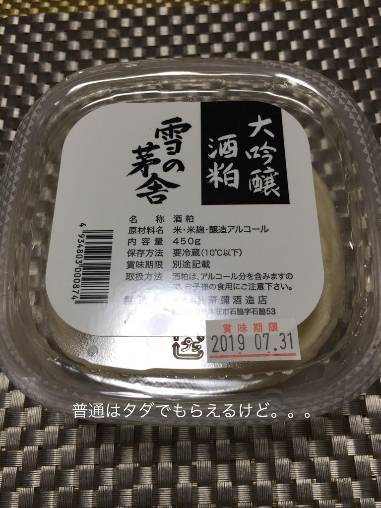 f:id:karutakko-muratan:20181210100940j:plain
